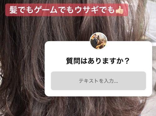 【これいいな】Instagramから質問どうぞ。